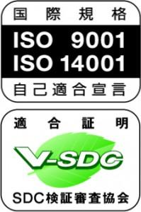 ISO9001&ISO14001縦名刺版