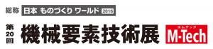 展示会ロゴ